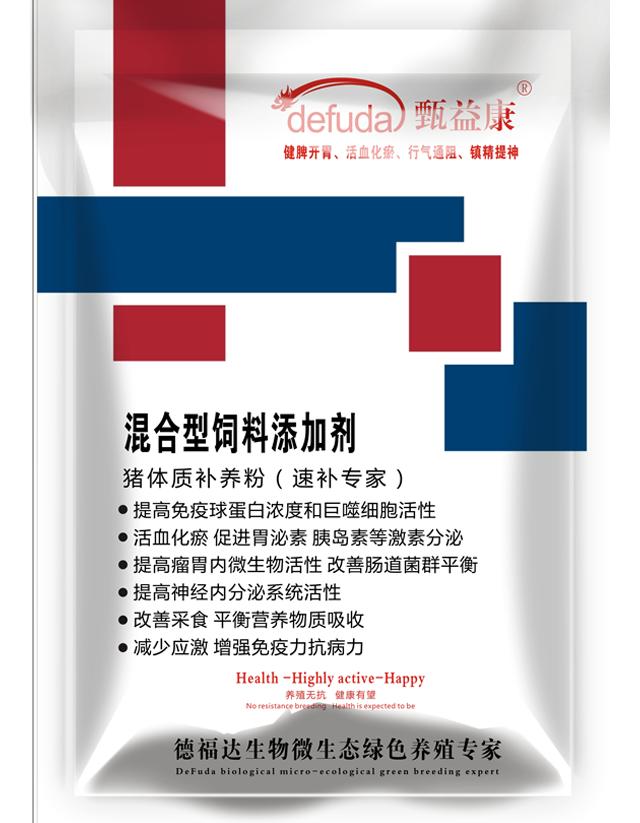 微太阳城娱乐手机版下载饲料添加剂
